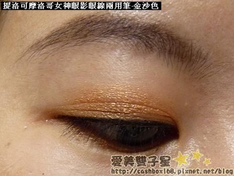 嬌蘭夏妝3品09.jpg