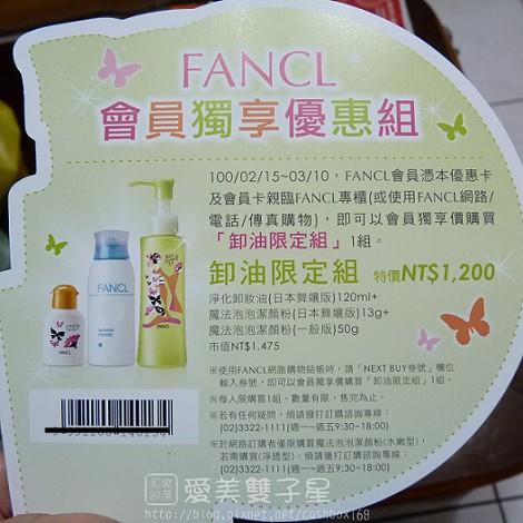 FANCL保濕面膜07.jpg