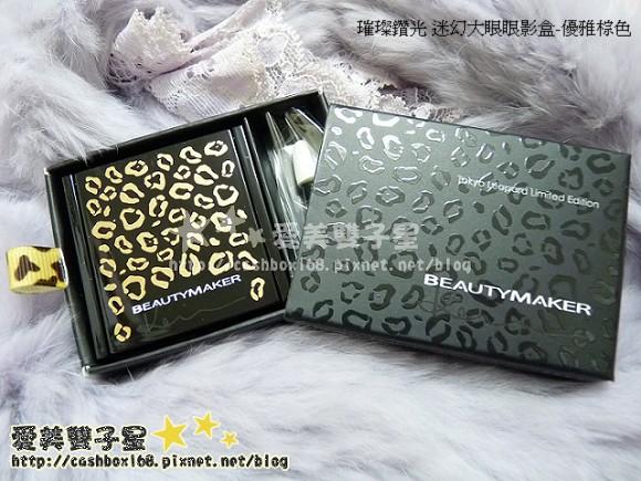 beautymaker豹紋05.jpg