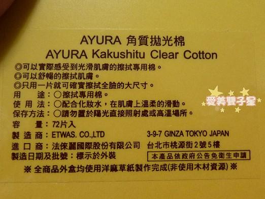 ayura巡白系列B2.jpg