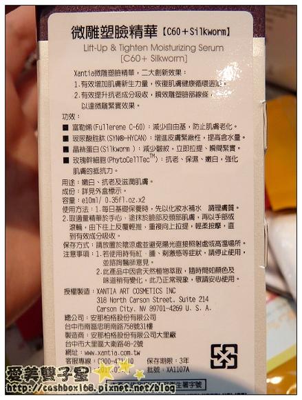 xantia塑臉精華06.jpg