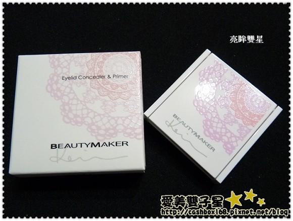 beautymaker蕾絲07.jpg