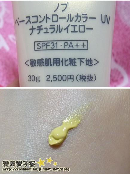 NOV潤色防曬03.jpg
