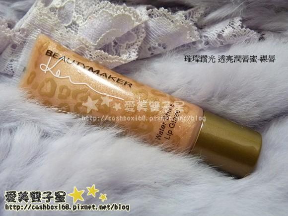 beautymaker豹紋02.jpg
