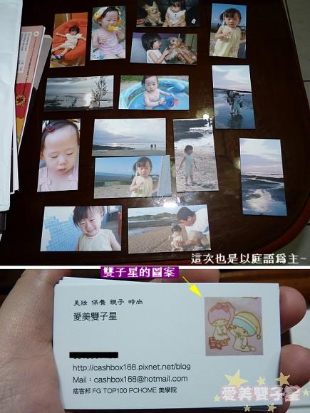 閒聊2010-10-36.jpg