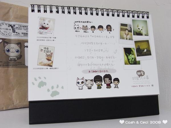 奶茶椰果月曆 (3).JPG