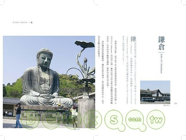 Miya字解日本:食、衣、住、遊 Inside.jpg
