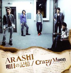 明日の記憶/Crazy Moon~キミ.ハ.ムテキ~