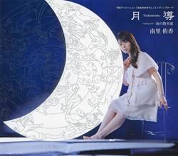 月導 -Tsukishirube-
