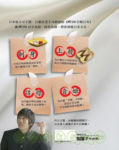Miya字解日本:食、衣、住、遊 Back.jpg