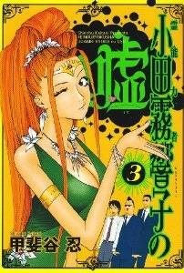 霊能力者 小田霧響子の嘘#3.jpg