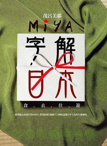 Miya字解日本:食、衣、住、遊 Cover.jpg