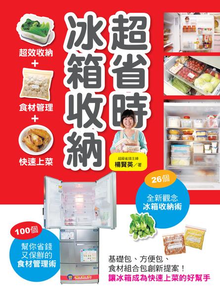 000-冰箱收納封面拷貝.jpg