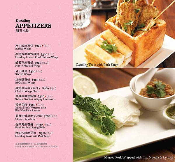 FUSION Thai Cafe Menu (2)
