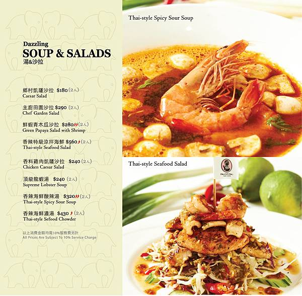 FUSION Thai Cafe Menu (3)