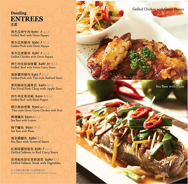 FUSION Thai Cafe Menu (7)