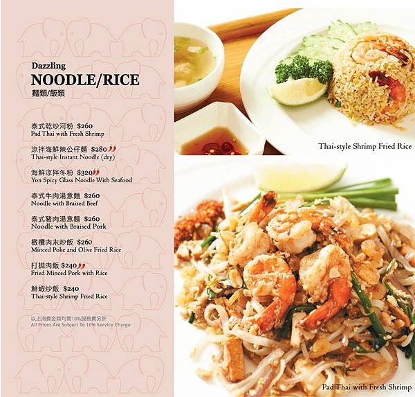FUSION Thai Cafe Menu (8)