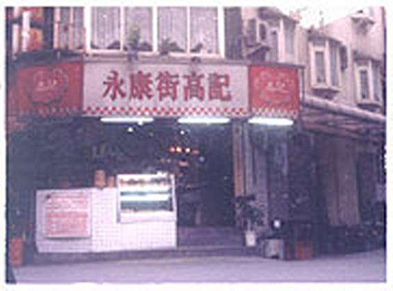 大約於1988年左右高記店面