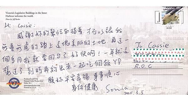 Sonia 明信片