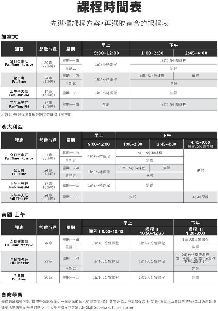 課程時間表.jpg