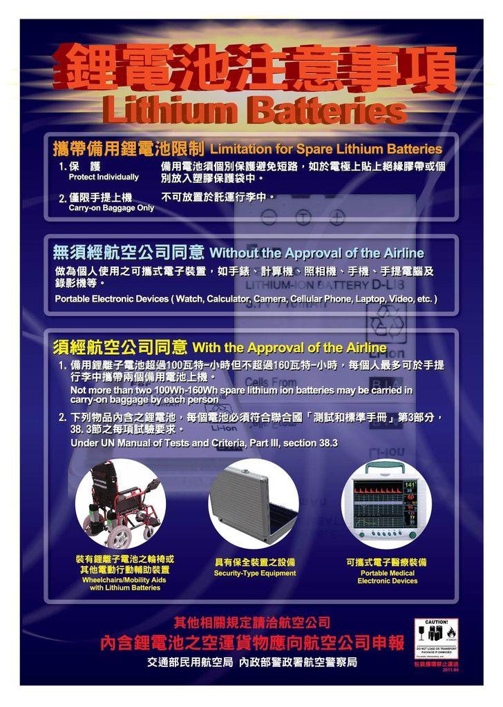 鋰電池海報-008_Fan