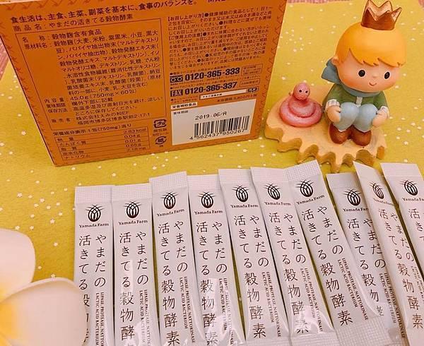 山田農園穀物活酵素3.jpg