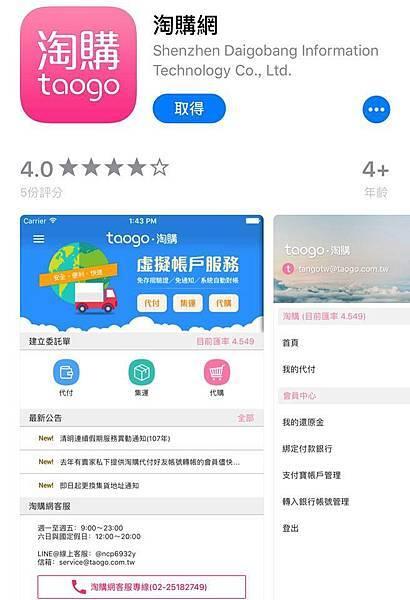 淘購網5.jpg