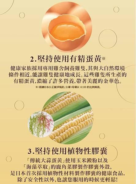 大蒜蛋黃10.jpg