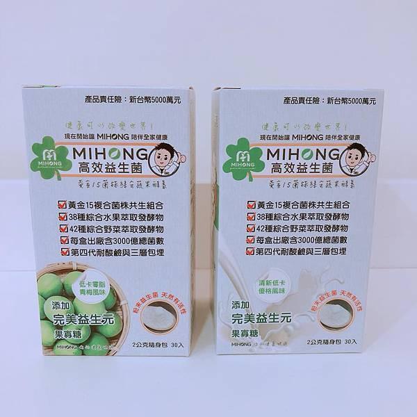 MIHONG米鴻高效益生菌1.jpg