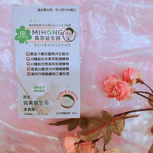 MIHONG米鴻高效益生菌11.jpg