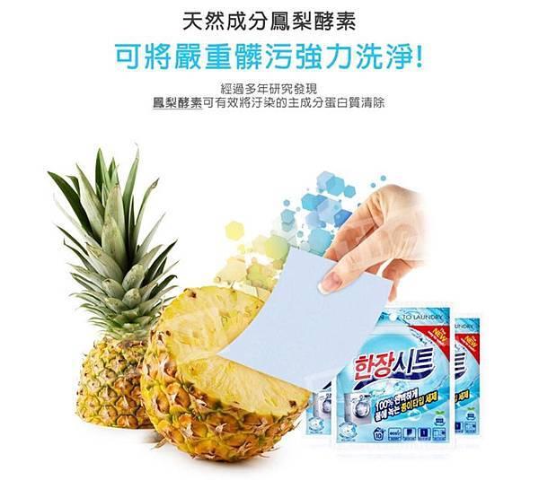 鳳梨酵素洗衣1.jpg