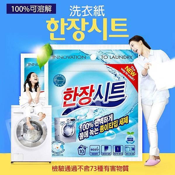 鳳梨酵素洗衣3.jpg