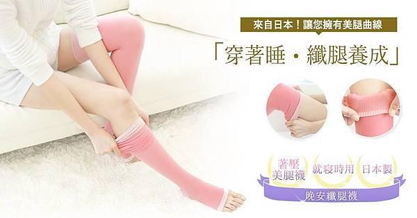 【OYASLIM晚安纖腿襪】17.jpg