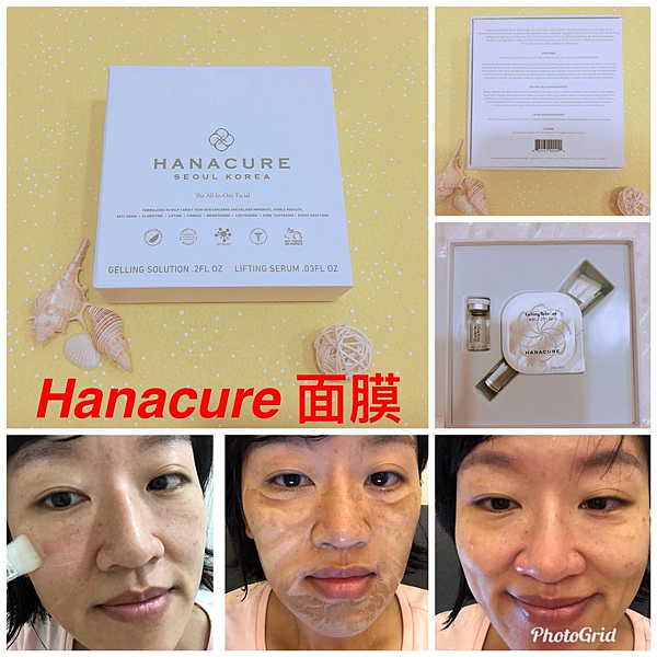 Hanacure面膜.png