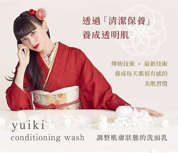 YUIKI-1.jpg