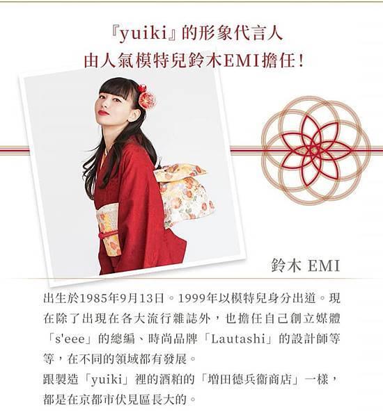 YUIKI-3.jpg