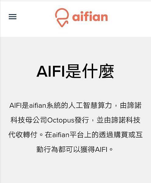aifian-2.jpg
