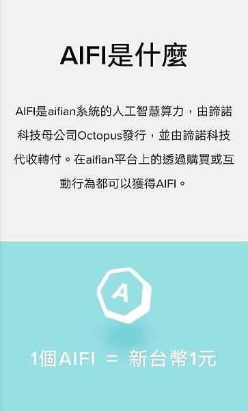 aifian-3.jpg