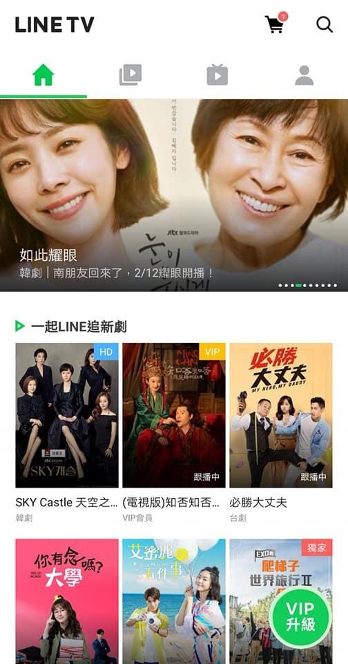 LINE TV-4.jpg