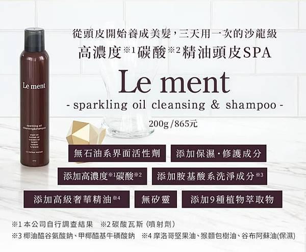 【Le ment 碳酸精油洗髮精】9.jpg