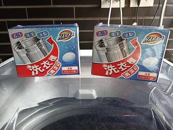 HARYA洗衣機清潔錠1.jpg