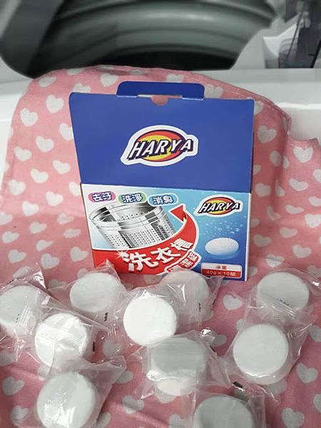 HARYA洗衣機清潔錠7.jpg