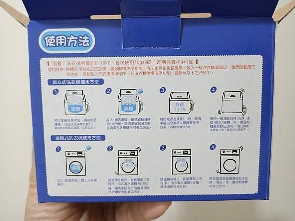 HARYA洗衣機清潔錠15.jpg