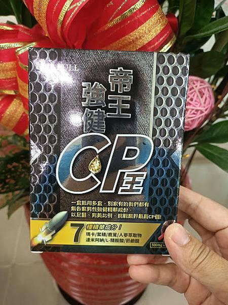 帝王強健CP王5.jpg