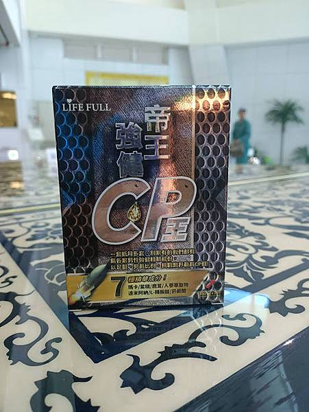 帝王強健CP王3.jpg