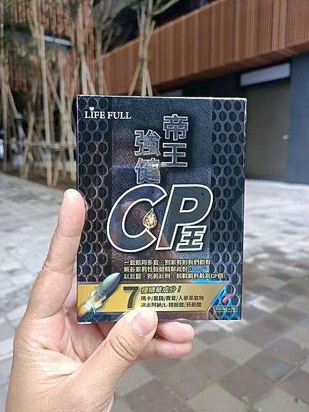 帝王強健CP王6.jpg