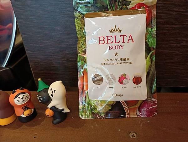 【BELTA孅暢美生酵素】2.jpg