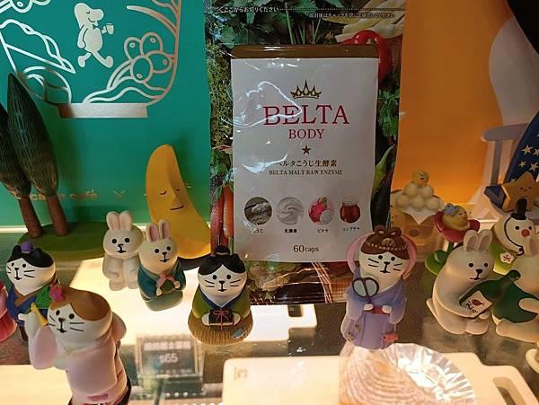 【BELTA孅暢美生酵素】4.jpg