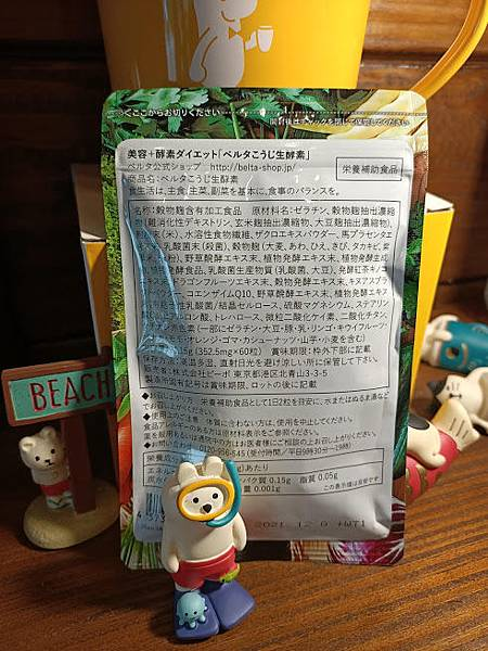 【BELTA孅暢美生酵素】5.jpg