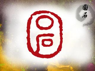 城南用-圓石.jpg